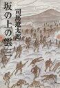 【中古】 坂の上の雲(新装版)(3) 文春文庫/司馬遼太郎(著者) 【中古】afb
