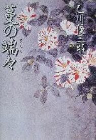 【中古】 蔓の端々 /乙川優三郎(著者) 【中古】afb
