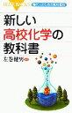 【中古】 新しい高校化学の教科書 現代人のための高校理科 ブルーバックス/左巻健男(著者) 【中古】afb