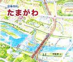 【中古】 日本の川 たまがわ /村松昭【作】 【中古】afb