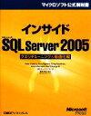 【中古】 インサイドMicrosoft SQL Server 2005 クエリチューニング&最適化編 マイクロソフト公式解説書/カレンデラニー,スニルアガーワル...