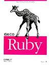 【中古】 初めてのRuby /Yugui【著】 【中古】afb