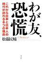 【中古】 わが友、恐慌 これから日本と日本人の時代が訪れる8つの理由 /松藤民輔【著】 【中古】afb