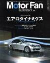 【中古】 Motor Fan illustrated(Vol.23) /趣味・就職ガイド・資格(その他) 【中古】afb