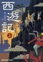 【中古】 西遊記(上) 光文社文庫/村上知行(訳者) 【中古】afb