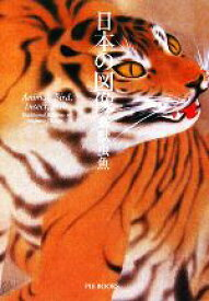 【中古】 日本の図像 鳥獣虫魚 /榊原吉郎【解説】 【中古】afb