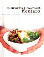 【中古】 ケンタロウの121レシピなんでもありッ! /ケンタロウ(著者) 【中古】afb