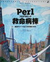 【中古】 Perlプログラミング救命病棟 /ピーター・J.スコット(著者),伊藤直也(訳者) 【中古】afb