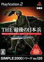 【中古】 THE 最後の日本兵 〜美しき国土奪還作戦〜 SIMPLE2000シリーズ Vol.120 /PS2 【中古】afb