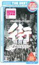 【中古】 街 〜運命の交差点〜 特別篇 SEGA THE BEST /PSP 【中古】afb