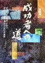 【中古】 成功者への道 渋澤栄一の「論語」に学ぶ夢の実現・願望達成のための手順書 /高橋憲一【著】 【中古】afb