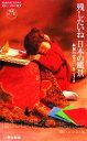 【中古】 残したいね日本の風景 東北五十色 レッドブック絶滅のおそれのある懐かしい日本の風景/藤岡和賀夫【著】,富田文雄【撮影】 【中古】afb