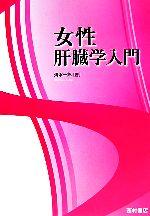 【中古】 女性肝臓学入門 /清水一郎【著】 【中古】afb