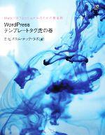 【中古】 WordPressテンプレートタグ虎の巻 Webプロフェッショナルのための黄金則 /エ・ビスコム・テック・ラボ【著】 【中古】afb