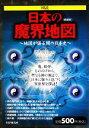 【中古】 図説 日本の魔界地図 地図が語る闇の日本史 /志村有弘【監修】 【中古】afb