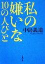 【中古】 私の嫌いな10の人びと 新潮文庫/中島義道【著】 【中古】afb
