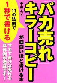 【中古】 「バカ売れ」キラーコピーが面白いほど書ける本 /中山マコト【著】 【中古】afb