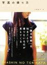 【中古】 写真の撮り方ハンドブック /河野鉄平【著】 【中古】afb