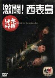 【中古】 水曜どうでしょう 第8弾 「激闘!西表島」 /鈴井貴之/大泉洋/安田顕 【中古】afb
