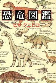 【中古】 恐竜図鑑 新潮文庫/ヒサクニヒコ(著者) 【中古】afb