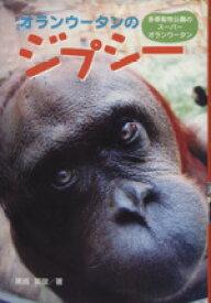 【中古】 オランウータンのジプシー 多摩動物公園のスーパーオランウータン ポプラ社ノンフィクション2/黒鳥英俊【著】 【中古】afb