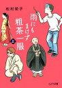 【中古】 雨にもまけず粗茶一服(上) ピュアフル文庫/松村栄子【著】 【中古】afb