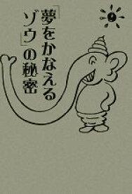【中古】 「夢をかなえるゾウ」の秘密 /ガネーシャの課題を実践してみる会,フローレンス林【著】 【中古】afb