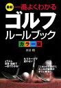 【中古】 最新 一番よくわかるゴルフルールブック カラー版 /水谷翔【著】 【中古】afb