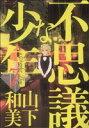 【中古】 不思議な少年(7) モーニングKC/山下和美(著者) 【中古】afb