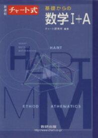 【中古】 チャート式 基礎からの数学I+A 新課程 /チャート研究所(著者) 【中古】afb
