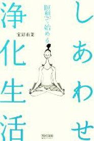 【中古】 瞑想で始めるしあわせ浄化生活 /宝彩有菜【著】 【中古】afb