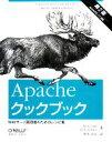 【中古】 Apacheクックブック Webサーバ管理者のためのレシピ集 /ケンコール,リッチボーエン【著】,笹井崇司【訳】…