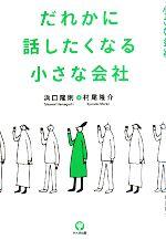 【中古】 だれかに話したくなる小さな会社 /浜口隆則,村尾隆介【著】 【中古】afb