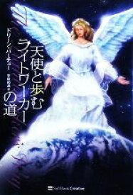 【中古】 天使と歩むライトワーカーの道 /ドリーンバーチュー【著】,宇佐和通【訳】 【中古】afb