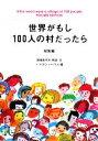 【中古】 世界がもし100人の村だったら 総集編 POCKET EDITION マガジンハウス文庫/池田香代子【再話・文】,マガ…