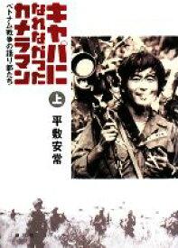 【中古】 キャパになれなかったカメラマン(上) ベトナム戦争の語り部たち /平敷安常【著】 【中古】afb