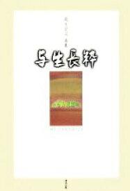 【中古】 与生長粋 岡元宗司画集 /岡元宗司【著】 【中古】afb