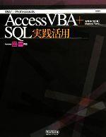 【中古】 Access VBA+SQL実践活用 Access 2000〜2003・2007対応 VBA for Professionals/矢野まど佳【著】 【中古】afb