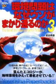 【中古】 環境問題はなぜウソがまかり通るのか(3) Yosensha Paperbacks/武田邦彦【著】 【中古】afb