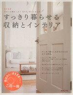 【中古】 すっきり暮らせる収納とインテリア /実用書(その他) 【中古】afb