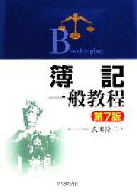 【中古】 簿記一般教程 /武田隆二【著】 【中古】afb