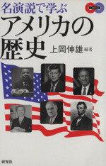 【中古】 名演説で学ぶアメリカの歴史 /上岡伸雄(著者) 【中古】afb