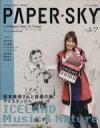 【中古】 PAPER SKY no.27 /旅行・レジャー・スポーツ(その他) 【中古】afb