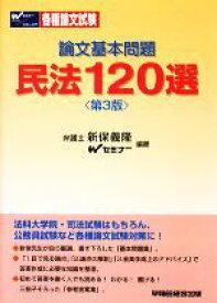 【中古】 論文基本問題 民法120選 /新保義隆,Wセミナー【編著】 【中古】afb