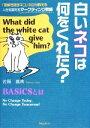 【中古】 白いネコは何をくれた? 「言葉を話すネコ」ポロが教える人生を変えるマーケティング戦略 /佐藤義典【著】 【中古】afb