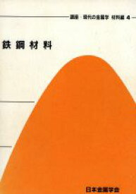 【中古】 鉄鋼材料 /テクノロジー・環境(その他) 【中古】afb