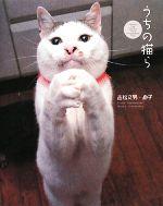 【中古】 うちの猫ら /吉松文男【著・写真】,吉松直子【著】 【中古】afb