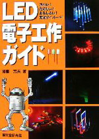 【中古】 LED電子工作ガイド きれい!たのしい!おもしろい!発光ダイオード! /加藤芳夫【著】 【中古】afb