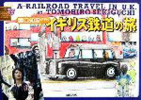 【中古】 関口知宏が行くイギリス鉄道の旅 /関口知宏【著】 【中古】afb