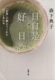 【中古】 日日是好日 「お茶」が教えてくれた15のしあわせ 新潮文庫/森下典子【著】 【中古】afb
